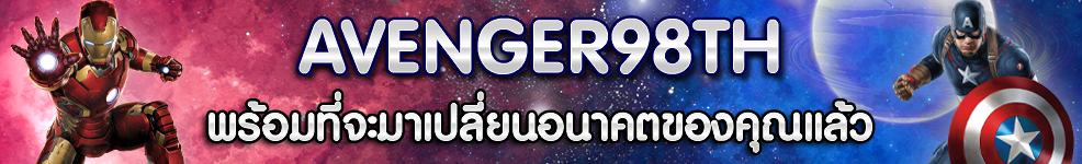 Avenger98th สล็อตอันดับ 1